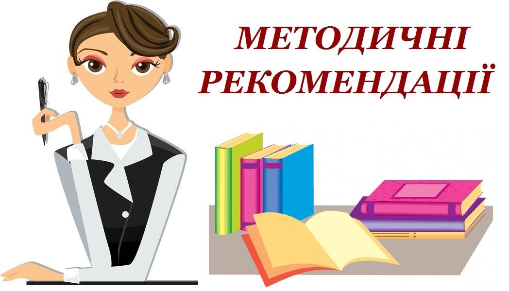 Методичні рекомендації щодо організації виховної роботи в дитячих закладах оздоровлення та відпочинку дітей влітку 2018 року